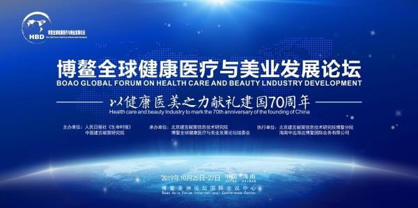 首届博鳌全球健康医疗与美业发展论坛将于10月25日—27日在海南博鳌隆重召开