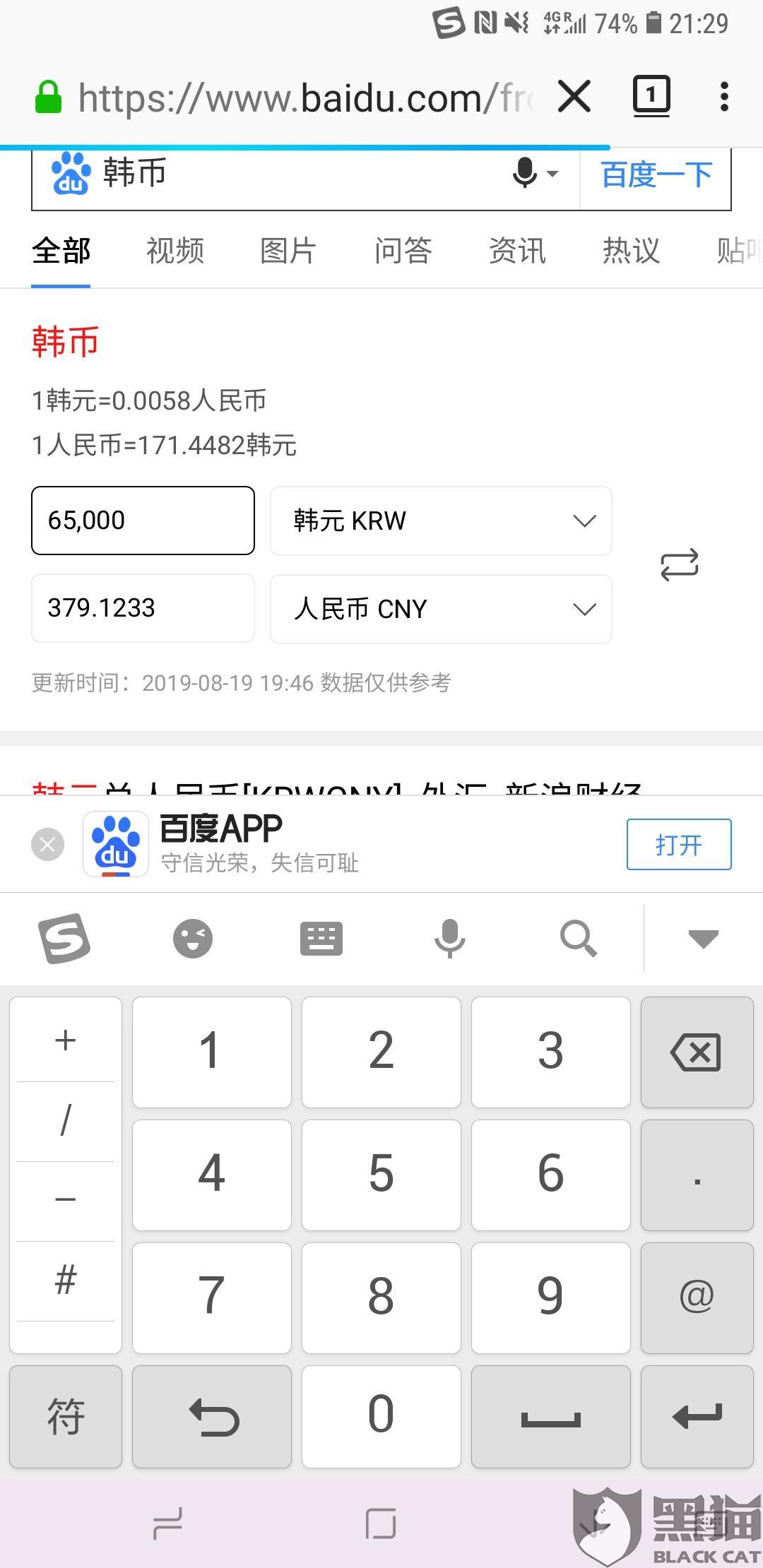 黑猫投诉:飞猪洛阳背包客旅游专营店虚假发货