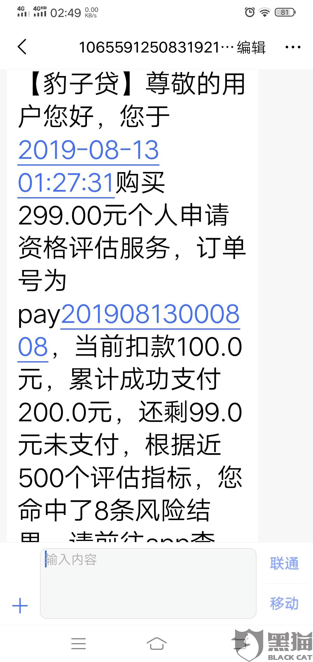 黑猫投诉:上海造艺网络技术有限公司以隐瞒误导的方式欺骗消费者