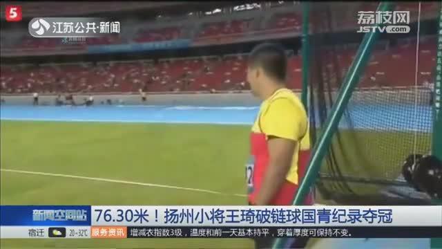 76.30米!扬州小将王琦破链球国青纪录夺冠