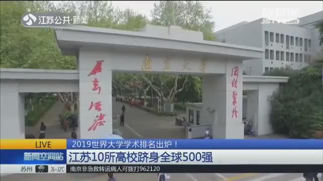 2019世界大学学术排名出炉!江苏10所高校跻身全球500强