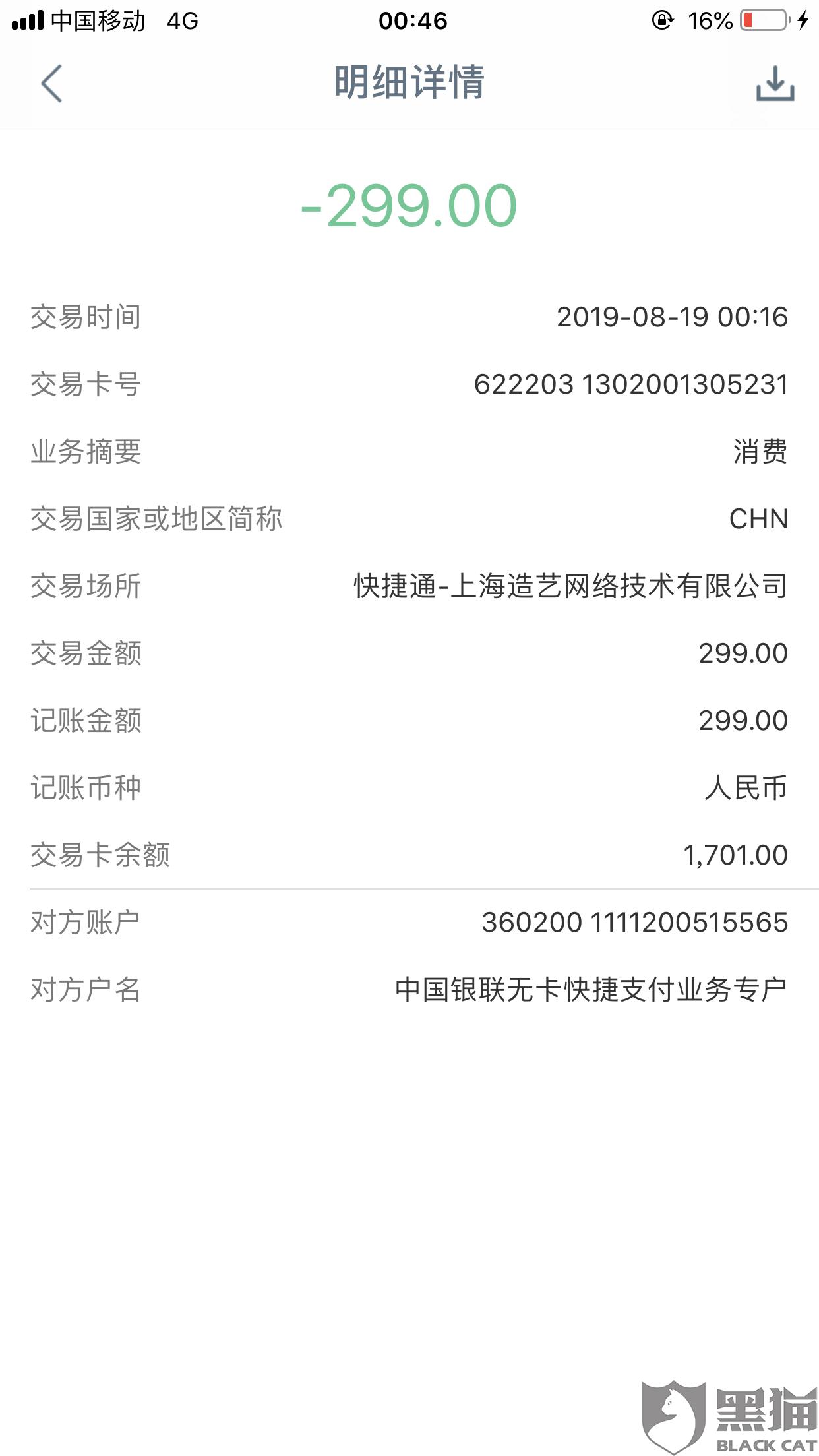 黑猫投诉:上海造艺网络技术有限公司未经过本人同意 直接银行卡扣款299元