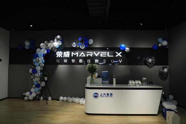 上汽荣威深耕新零售,MARVEL X商圈店布子
