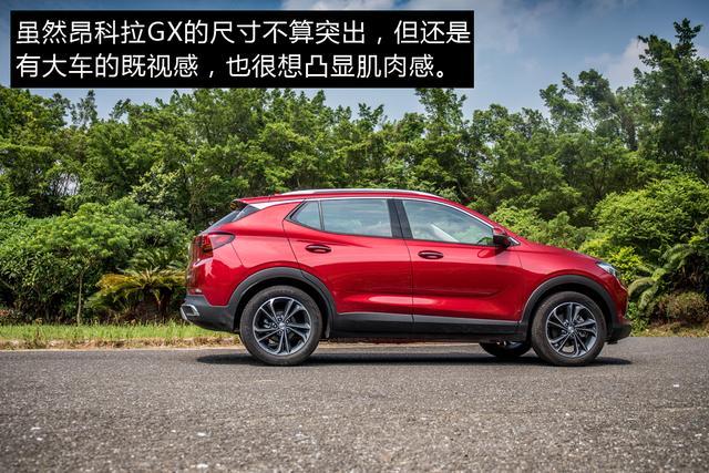 别克昂科拉GX:比三缸更难接受的,是卖得贵的三缸