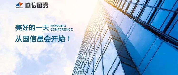 晨会聚焦190819重点关注通信行业、捷荣技术、日月股份、浙江鼎力、用友网络、大族激光、上海家化