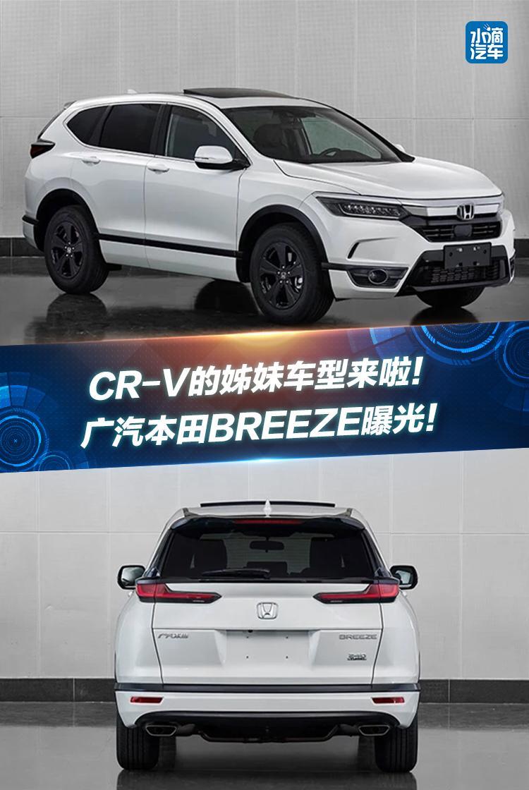 CR-V的姊妹车型来啦!广汽本田BREEZE曝光!
