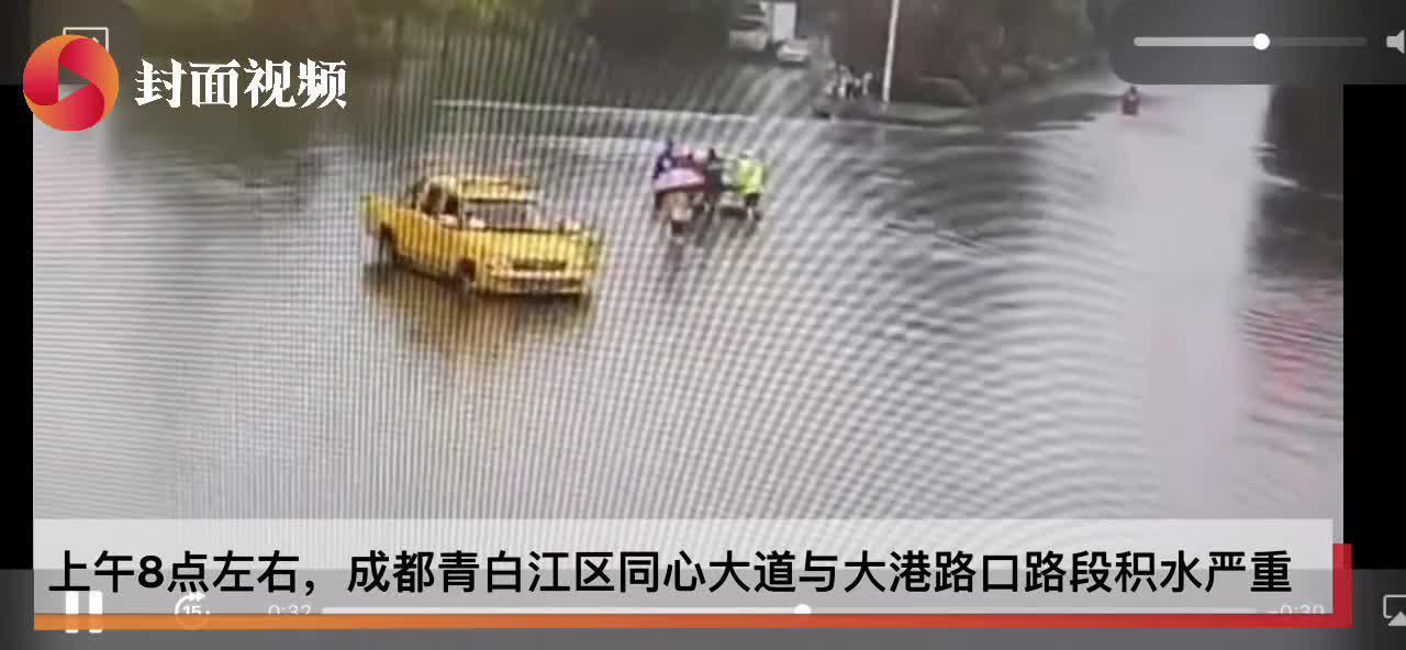 因暴雨积水 成都同心大道与大港路口实行交通管制