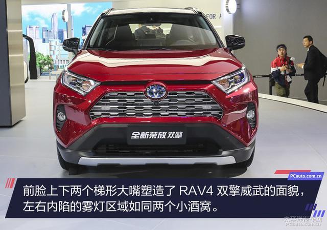 CR-V混动劲敌来临 实拍丰田RAV4荣放双擎