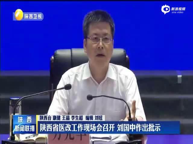 陕西省医改工作现场会召开 刘国中作出批示