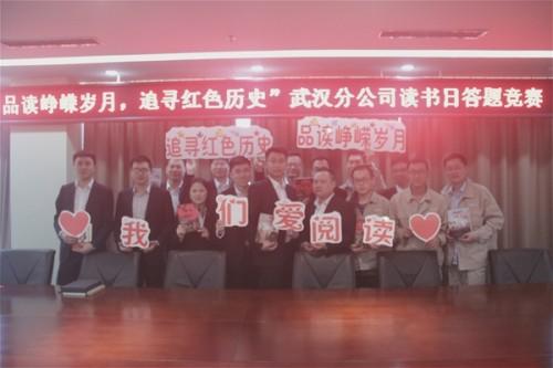 中建钢构武汉分公司开展世界读书日主题竞赛