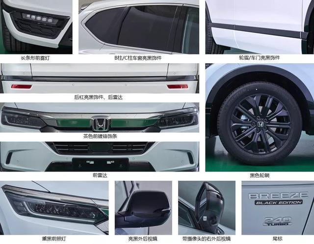 广汽本田将推全新SUV,介于缤智和冠道之间,外观很性感