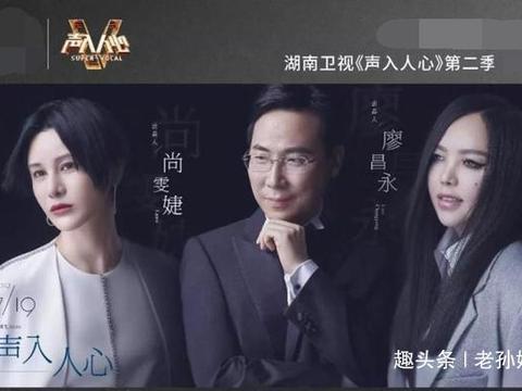 廖昌永如果上台与成员合唱,就能扭转《声入人心2》颓势?