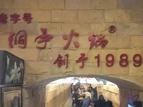 把火锅店开进防空洞!重庆的洞子火锅,你吃过几家?