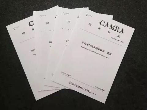 万高主起草《平行进口汽车服务体系 要求》正式出版 助力行业发展