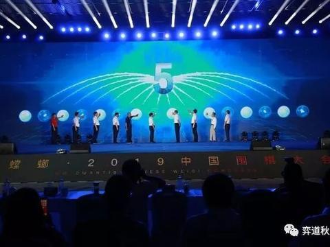 金螳螂•2019中国围棋大会盛大开幕 一年一会每次都会更加美好
