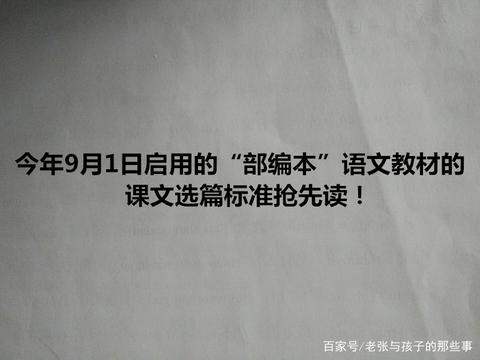 """今年9月1日启用的""""部编本""""语文教材的课文选篇标准抢先读!"""