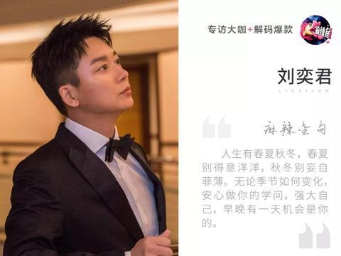 专访演员刘奕君:别放纵自己,认真过好每一天