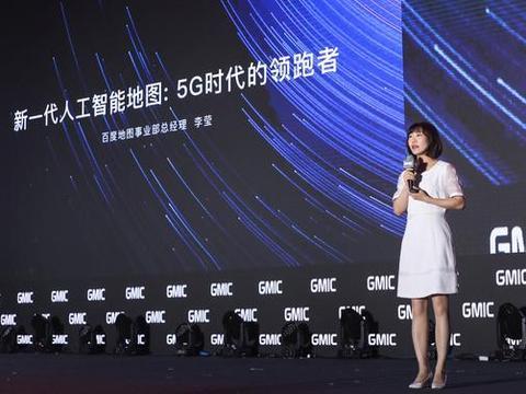 百度李莹:5G将加速百度地图智能交通建设落地