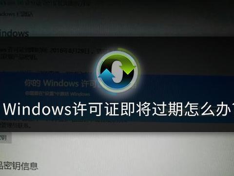 windows许可证即将过期怎么办?