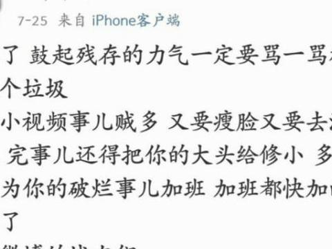 网曝杨紫修图师吐槽工作量大,加班瘦脸消法令纹累到崩溃