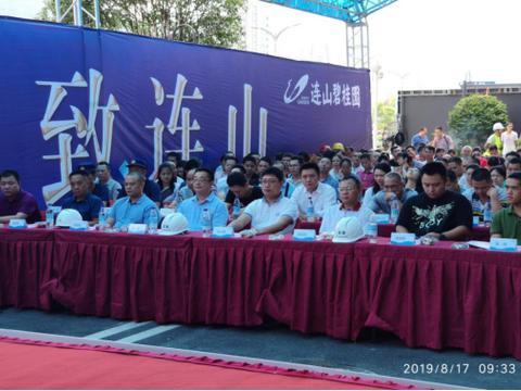 连山壮族瑶族自治县住建行业第三季度安全生产会议