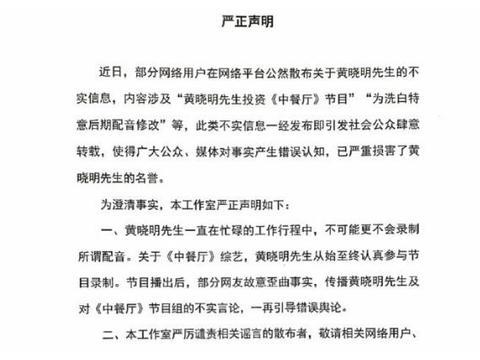黄晓明再发严正声明,配音事件为不实消息,已委托律师进行处理