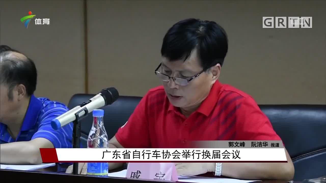 广东省自行车协会举行换届会议