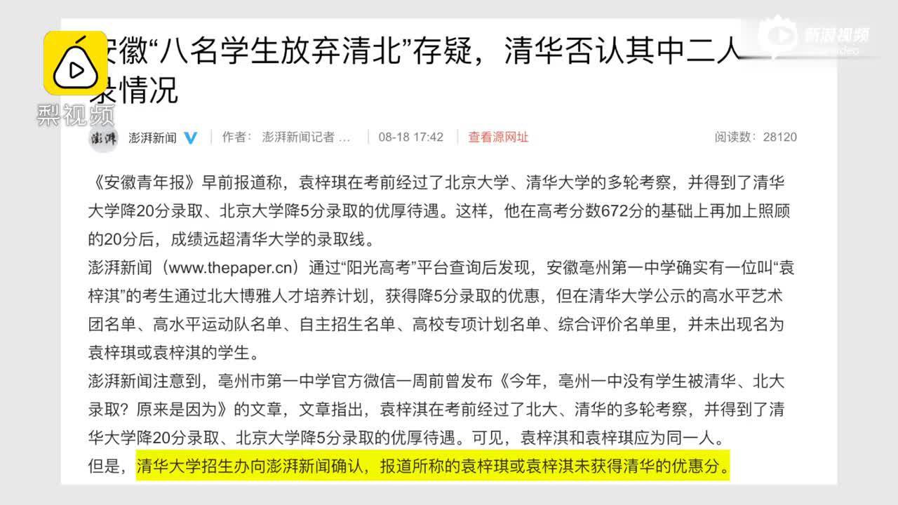 """亳州一中校长回应""""8名考生放弃清华北大"""""""