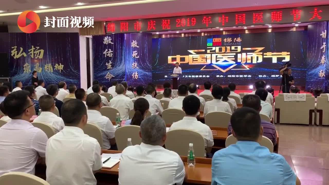绵阳举办2019年医师节庆祝大会