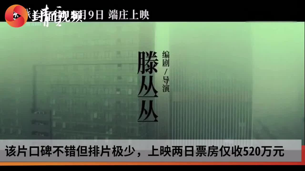 姚晨新片《送我上青云》票房惨淡 导演发亲笔信求排片