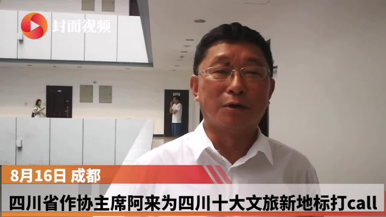 """阿来为""""四川十大文旅新地标""""打CALL"""