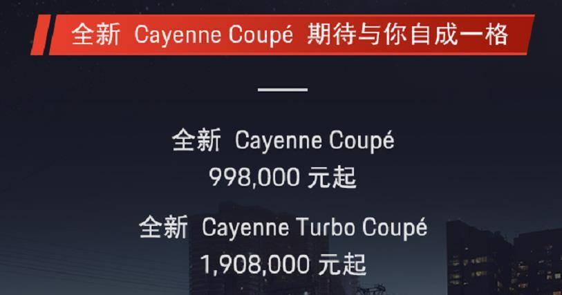 "911 GT3 RS""附体"",保时捷全新Cayenne Coupé正式""入局"""