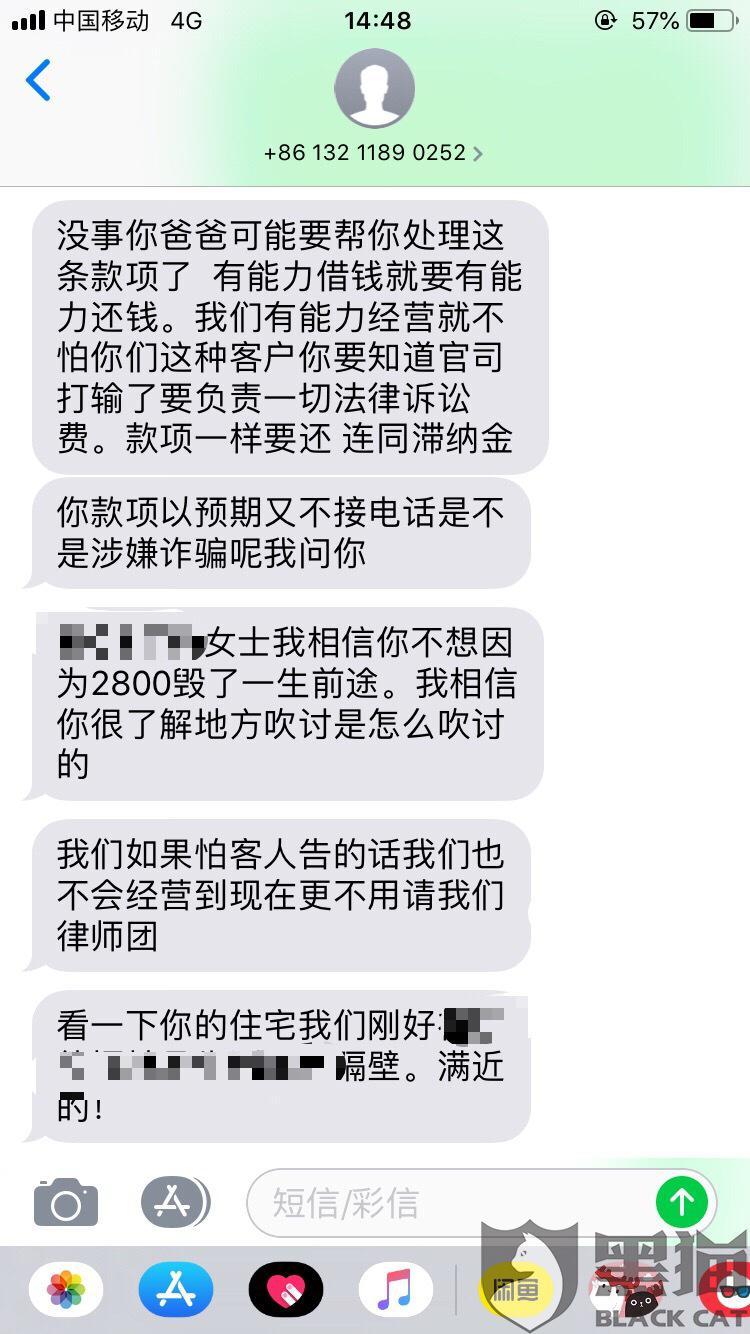 黑猫投诉:广东省享金科技有限公司高利贷黑网贷平台