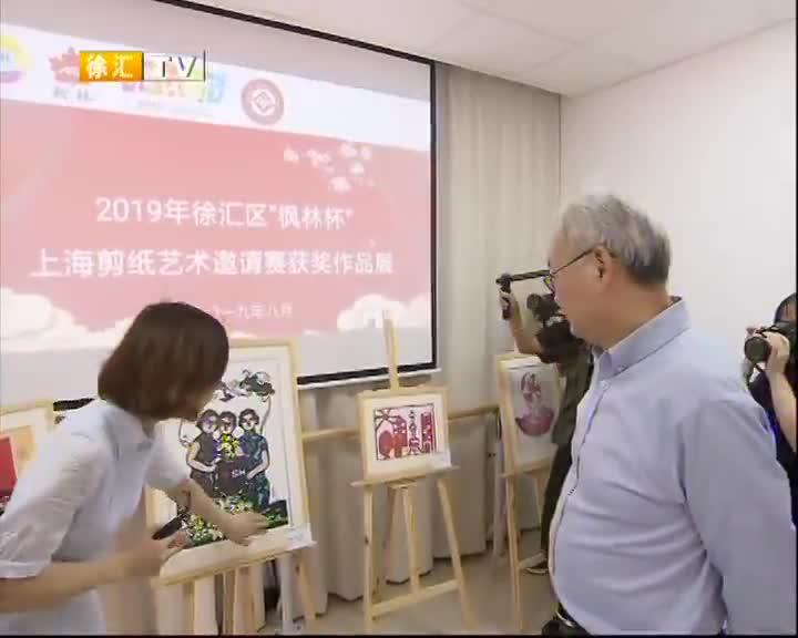 """""""非遗""""传习沪上居前 """"上海剪纸""""""""古法造纸""""成明星课程"""