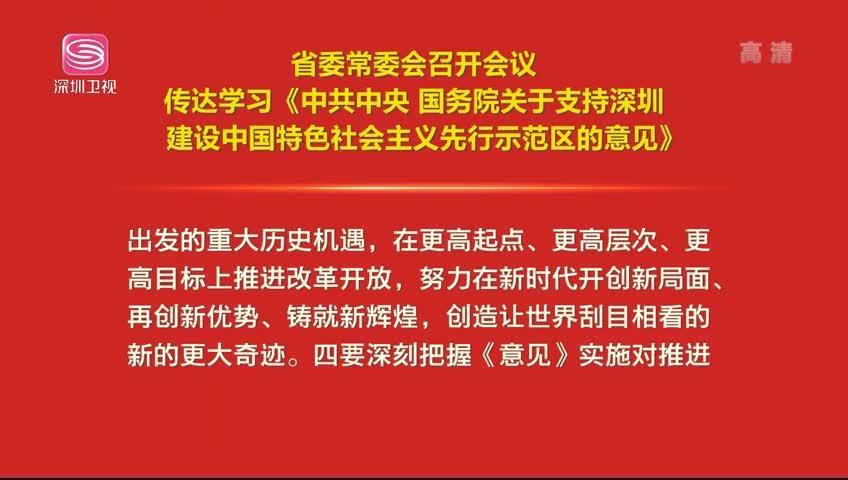 省委常委会召开会议传达学习《中共中央 国务院关于支持深圳建设中国特色社会主义先行示范区的意见》