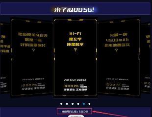iQOO Pro预约超55万 8.22日发 或售4498元起