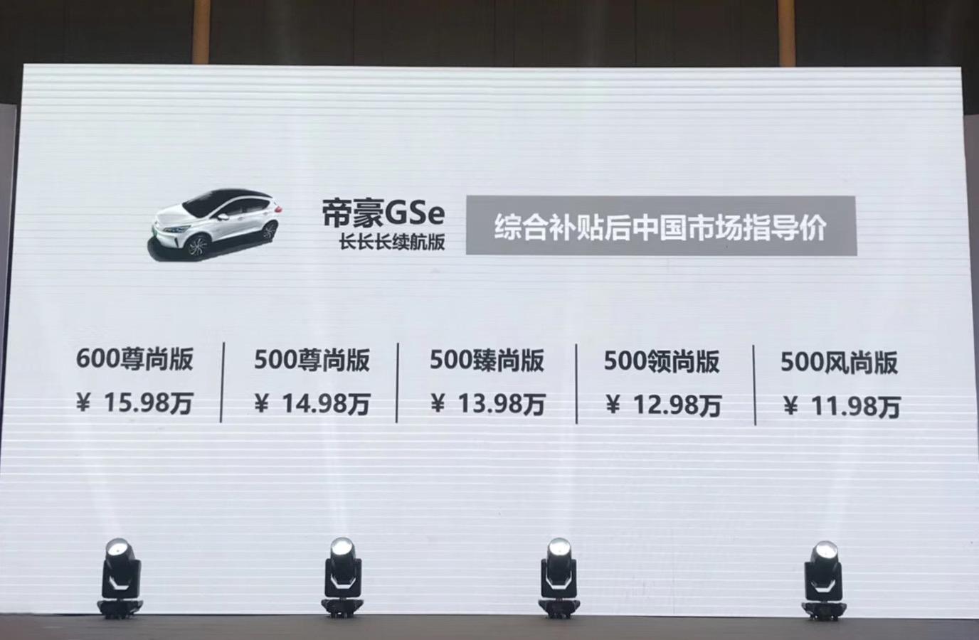 售价11.98-15.98万元,长长长续航版帝豪GSe为爱焕新而来