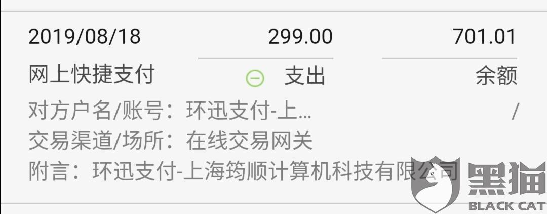 黑猫投诉:在本人不知名的情况下 上海筠顺计算机科技有限公司 就莫名扣除本人银行卡里面的29