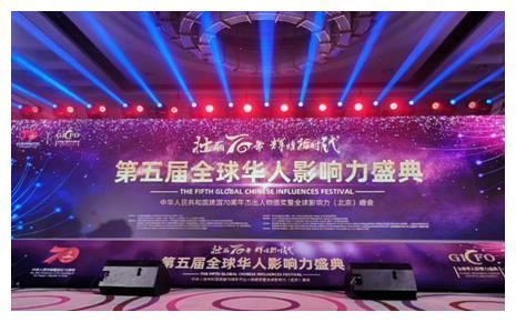 陈朝青荣获全球华人影响力盛典 建国70年70人杰出华人商业领袖奖