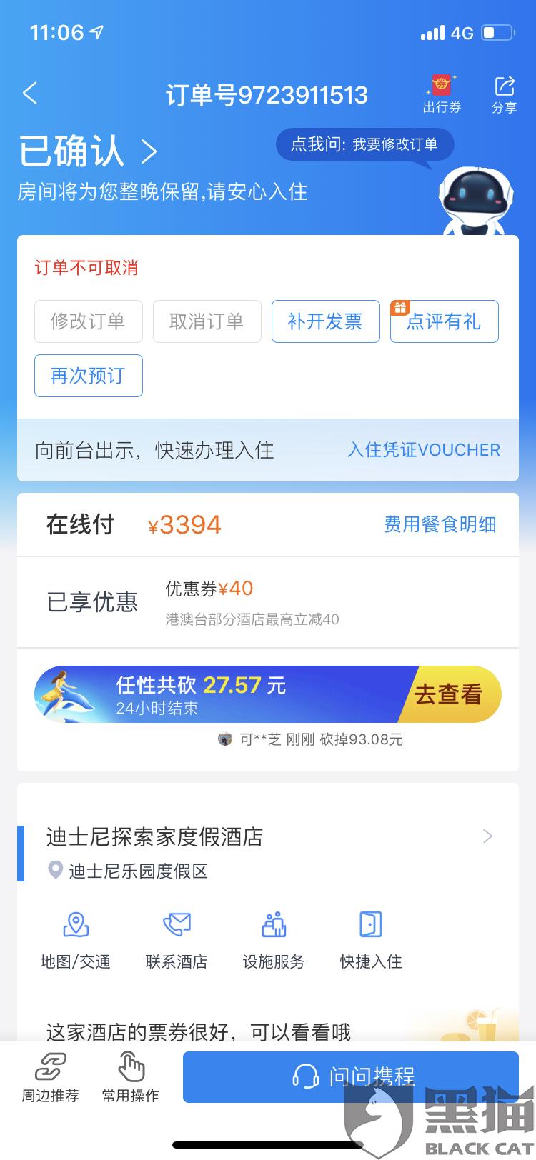 黑猫投诉:退掉在携程旅行网上预定的8月25日至8月29日香港的两家酒店的房费