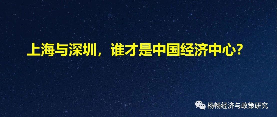 中泰杨畅:上海与深圳 谁才是中国经济中心?