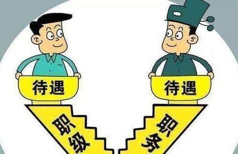 公务员领导职务与级别的区别是什么?