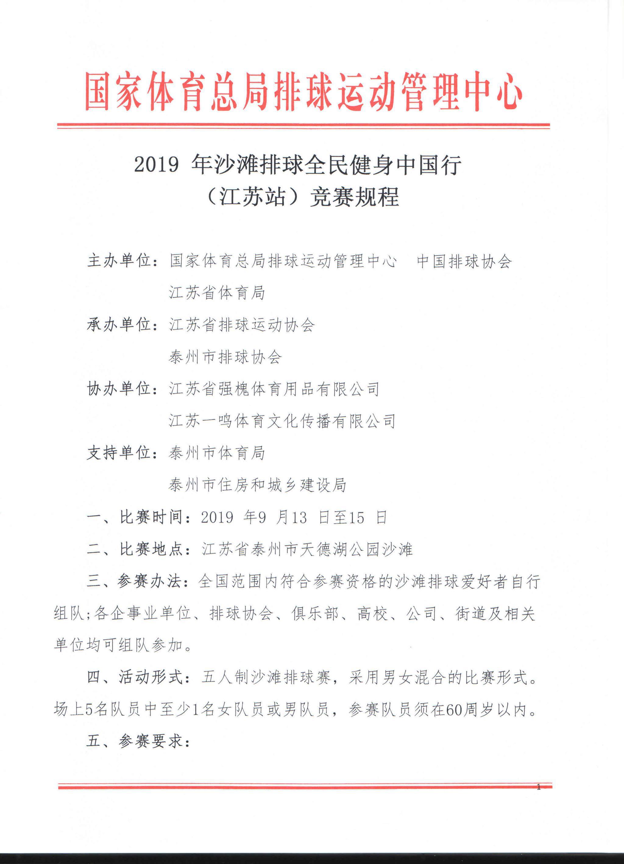 2019沙滩排球全民健身中国行(江苏站)竞赛规程