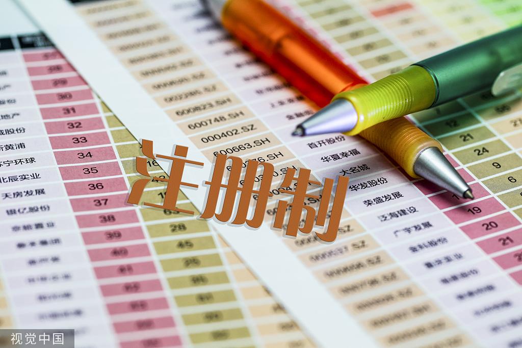 聚焦深圳建设先行示范区:创造条件推动注册制改革
