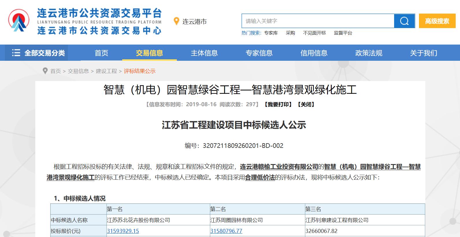 """为企业减压,江苏建设工程招投标""""尝鲜""""电子保函"""