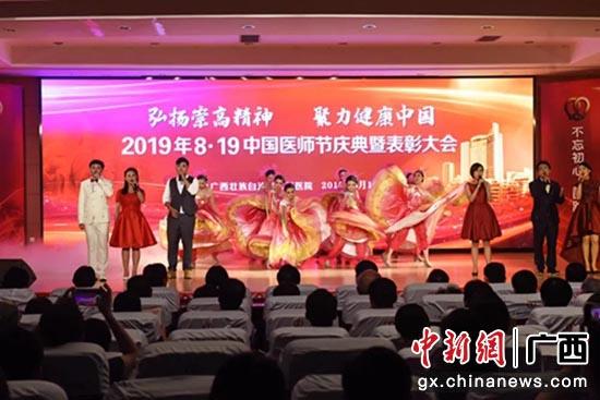 广西自治区人民医院开展庆祝中国医师节暨表彰活动