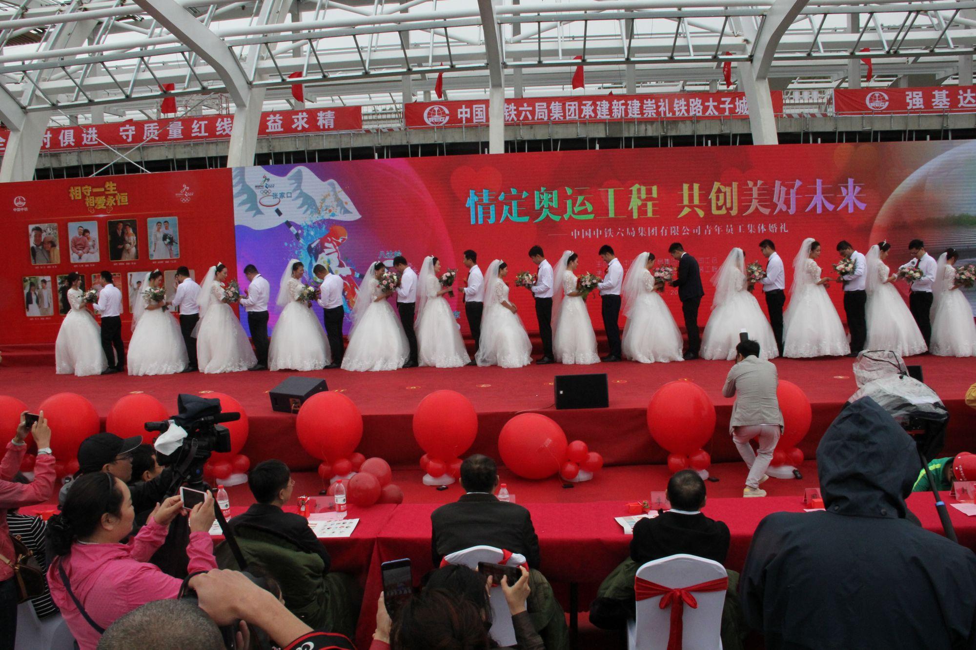 京张高铁太子城车站喜迎集体婚礼