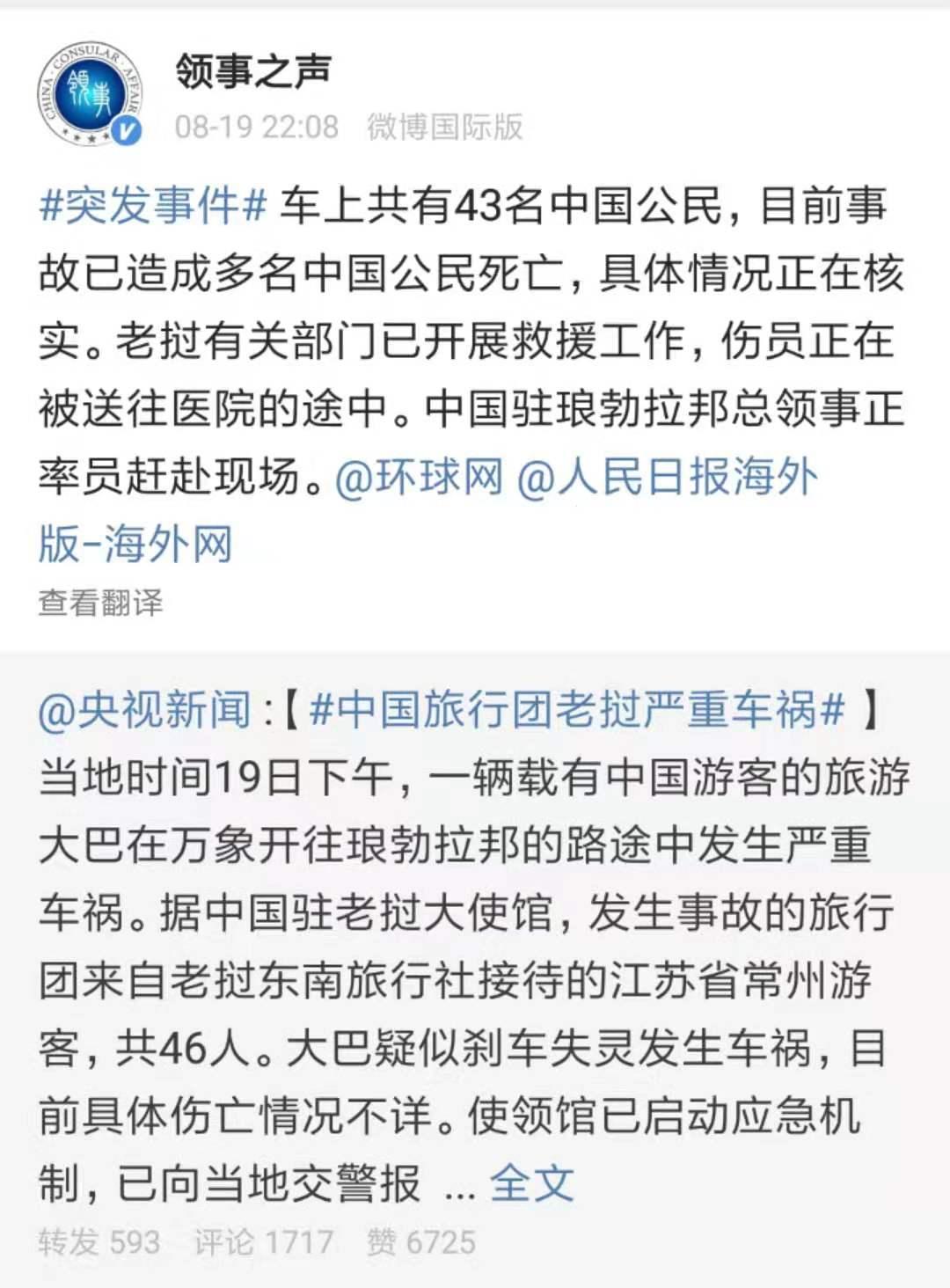 老挝车祸大巴载有43名中国公民 总领事赶赴现场|车祸|老挝