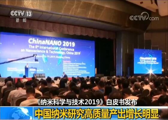 《纳米科学与技术2019》白皮书发布,中国纳米研究高质量产出增长明显