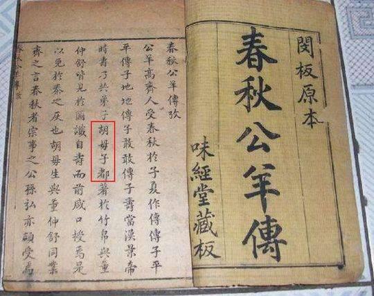 胡姓(5)|西汉人胡母生:著名儒家学者、经学家,《春秋》公羊学派代表人物、宗师